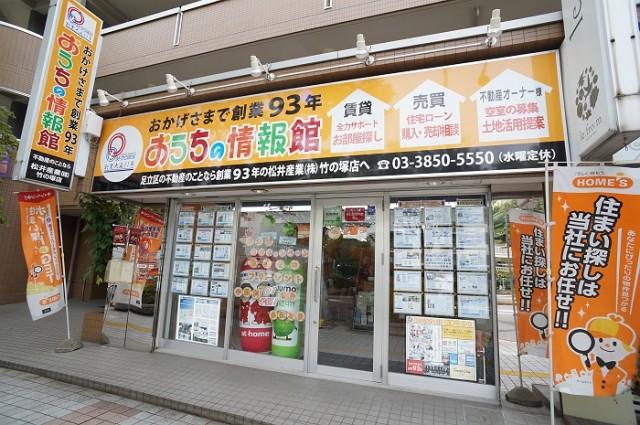 東京都足立区竹ノ塚の不動産なら松井産業株式会社竹ノ塚店